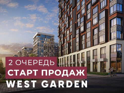 Жилой экопроект West Garden Квартиры на западе Москвы от 15,4 млн ₽